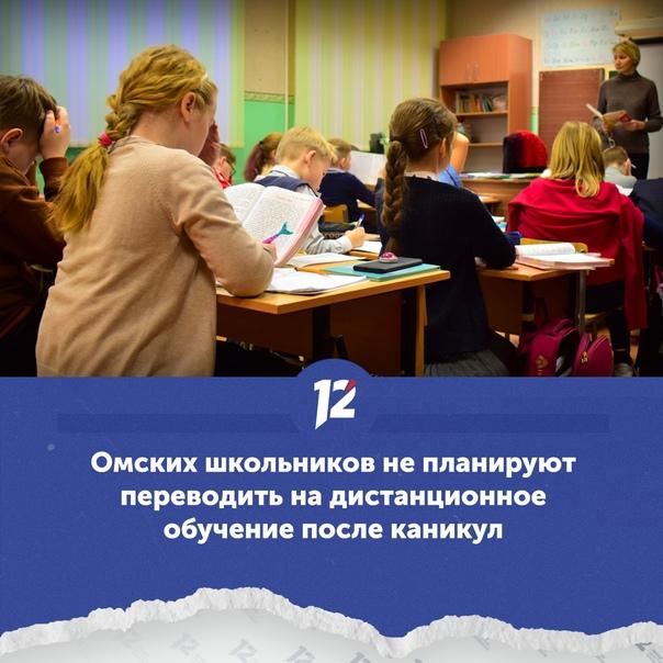 Омских школьников не планируют переводить на диста...