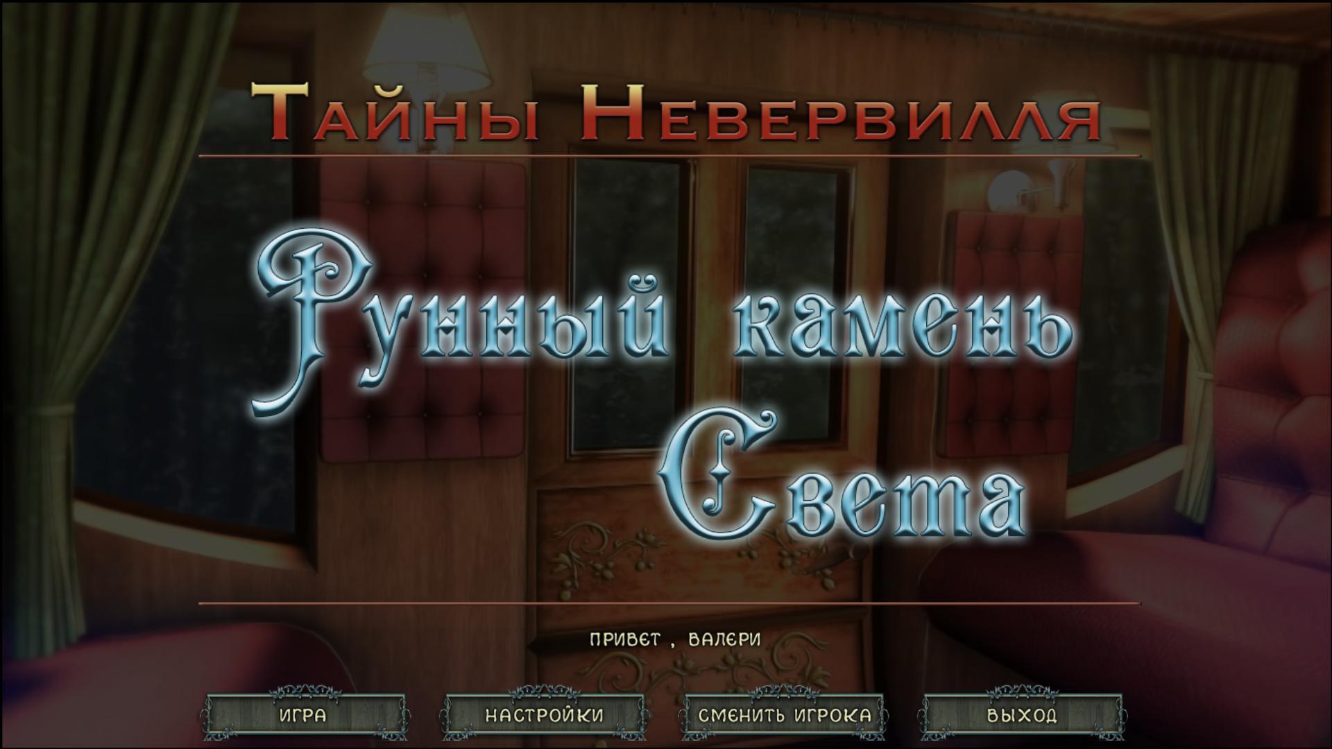 Тайны Нивервилля: Рунный камень света | Mysteries of Neverville: The Runestone of Light (Rus)