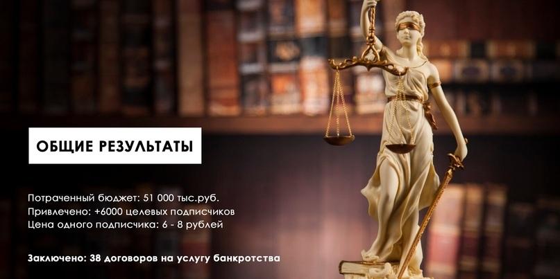 Кейс: Продвижение юриста в Инстаграм, изображение №1