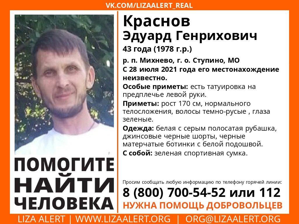 Внимание! Помогите найти человека! Пропал #Краснов Эдуард Генрихович, 43 года, р