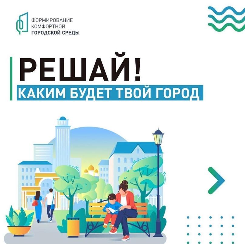 Проекты Томска вошли в федеральный реестр лучших практик благоустройства