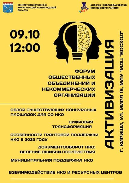 Форум «Активизация»
