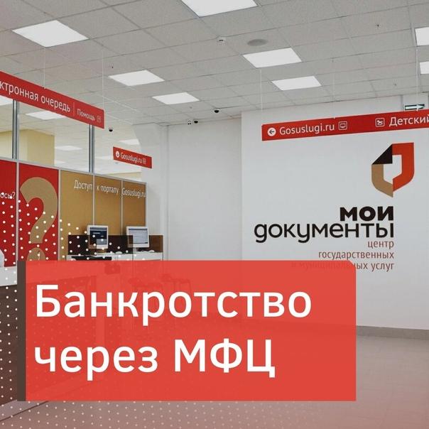 Внесудебное банкротство через МФЦ в Смоленске и области. ...