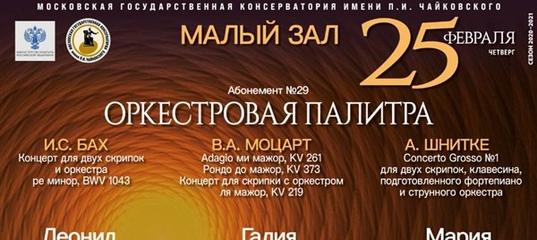МГК им. Чайковского - Афиша 25 февраля 2021 г. - Бах, Моцарт, Шнитке