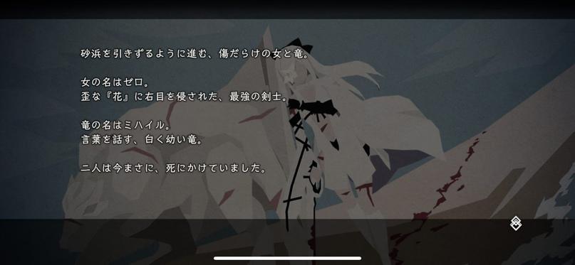 Drakengard 3 collaboration event, изображение №1