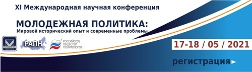 Конференция Молодежная политика
