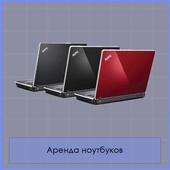 Аренда ноутбука