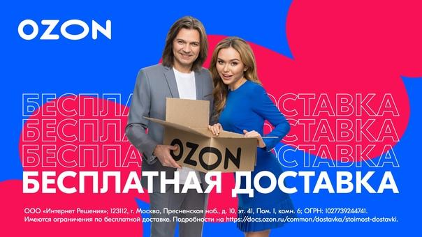 ОТКРЫЛСЯ ПУНКТ ВЫДАЧИ ЗАКАЗОВ OZON! По адресу Азов...
