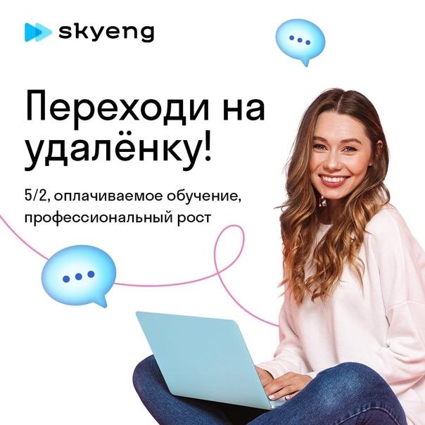 Менеджер по продажам в языковой онлайн-школе Skyen...