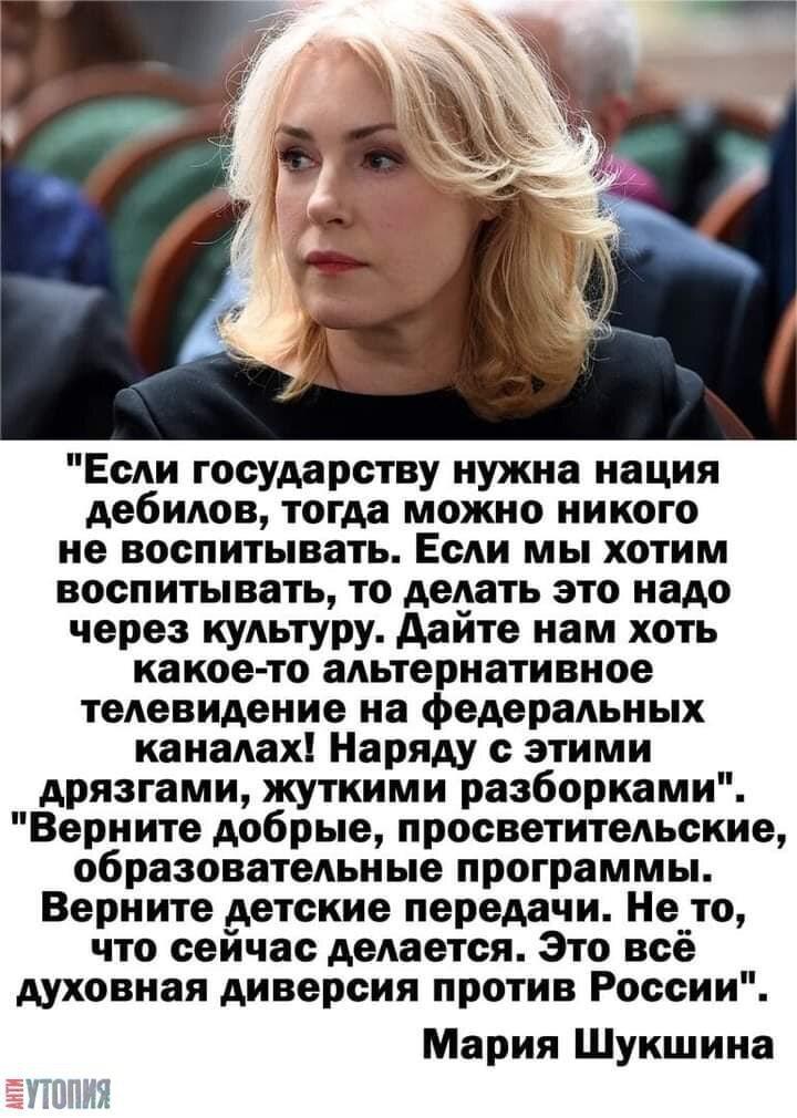 """""""Если государству нужна нация дебилов…"""": Шукшина поставила вопрос ребром"""