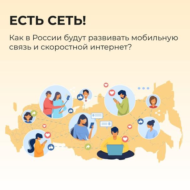 📡 В России будут развивать мобильную связь и скоро...