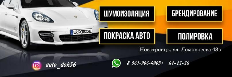 Ждём Вас на открытии автокомплекса auto dok | Объявления Орска и Новотроицка №14008