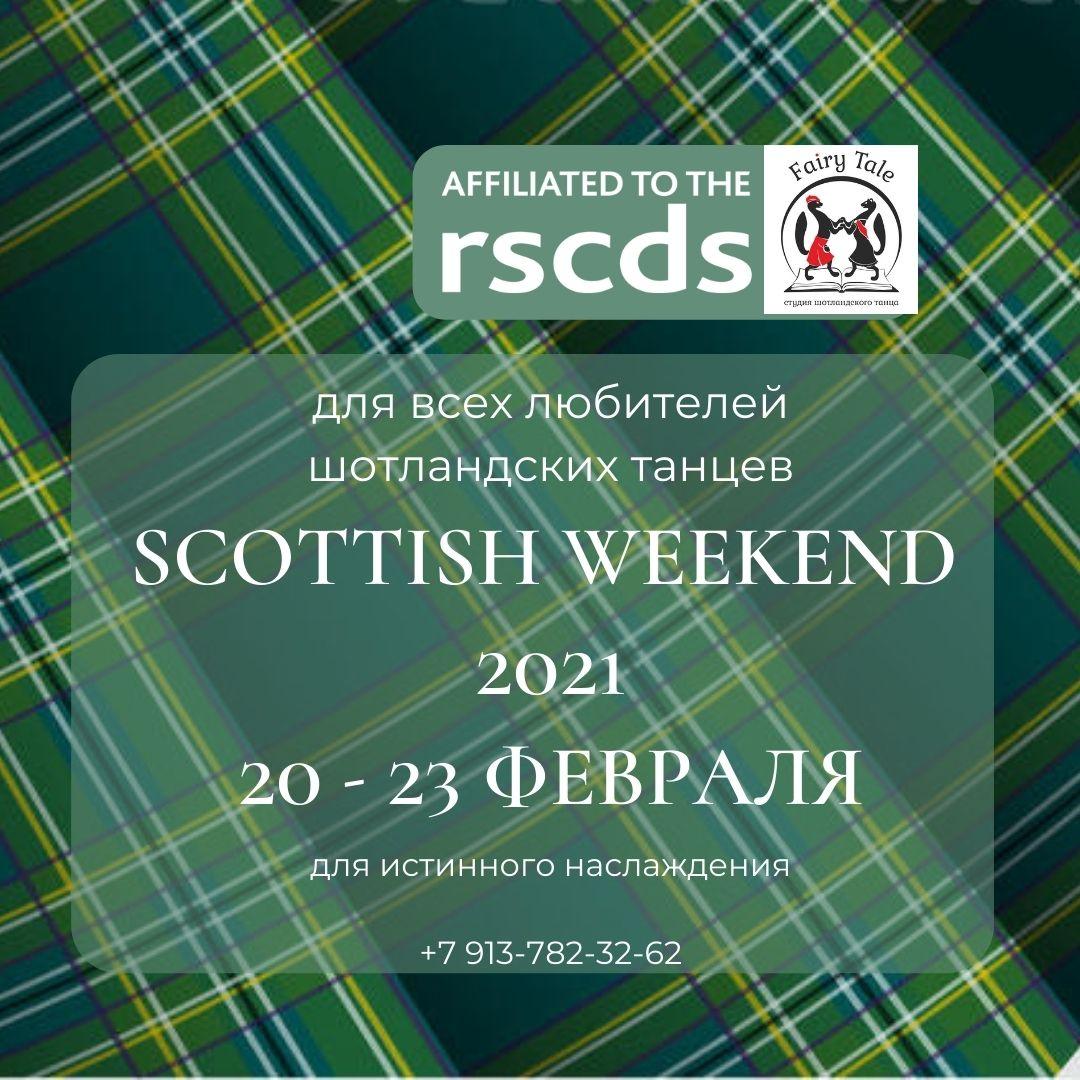 Афиша Новосибирск Scottish Weekend 2021