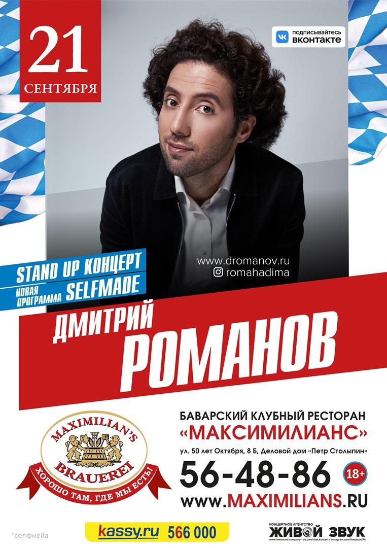 Афиша 21/09 / Дмитрий Романов / Тюмень / Максимилианс