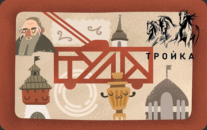Заявки в рамках конкурса дизайна карты «Тройка» в Тульской области, изображение №13