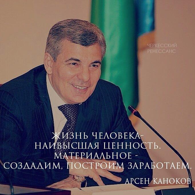 Сегодня день рождения Арсена Башировича Канокова. Присоединяемся ко всем теплым...
