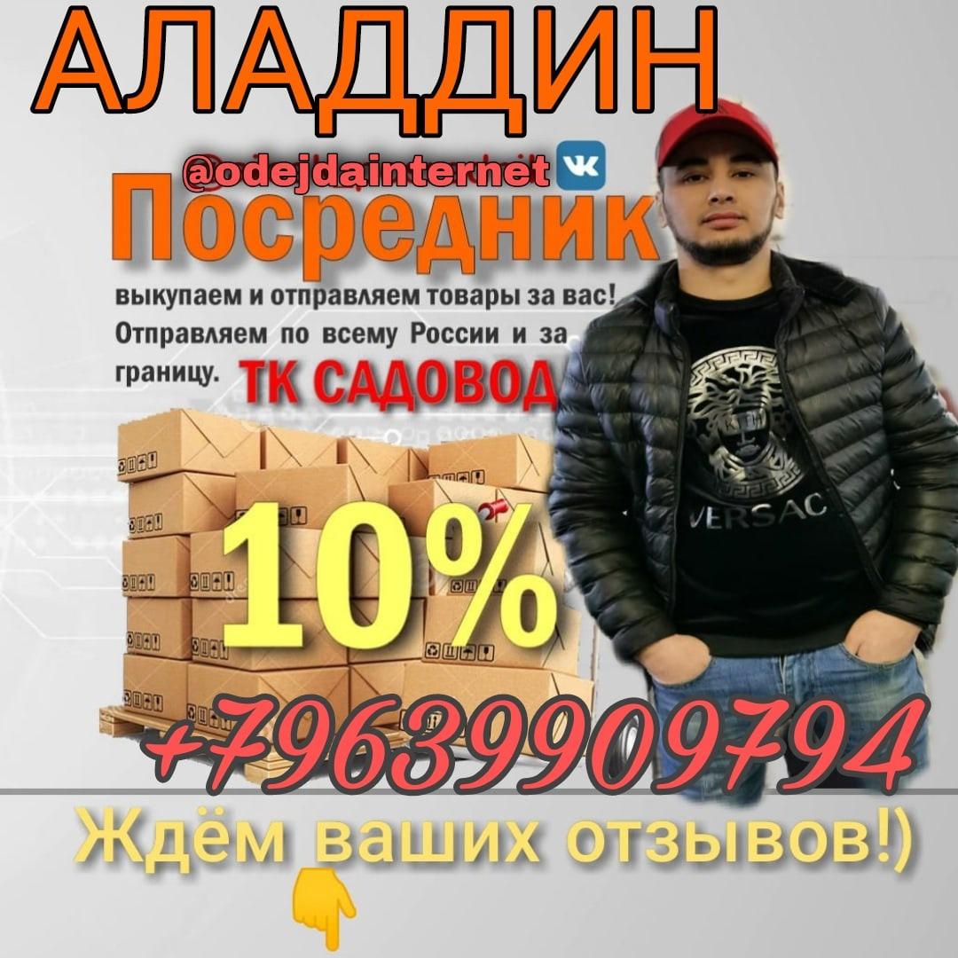 Аладдин Абдулпаттаев