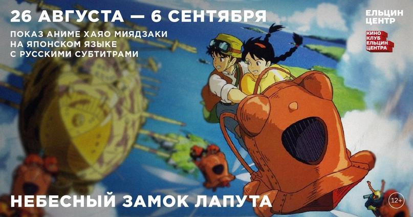 В кинозале Ельцин Центра с 26 августа по 6 сентября показываем аниме Хаяо Миядза...