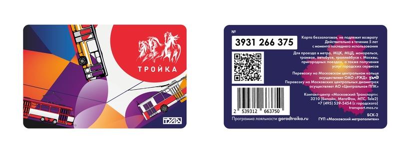 Заявки в рамках конкурса дизайна карты «Тройка» в Тульской области, изображение №30