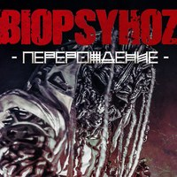 Логотип Biopsyhoz / Биопсихоз (Official Club)