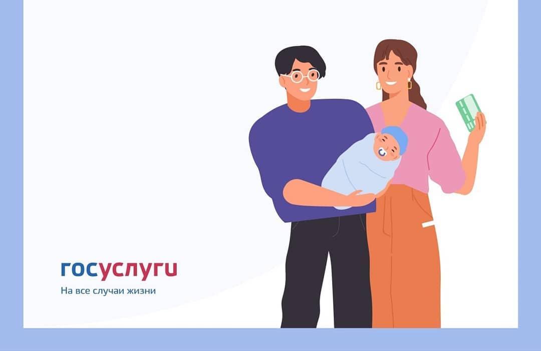В Саратовской области на поддержку семей с детьми предусмотрено более 11,2 миллиарда рублей