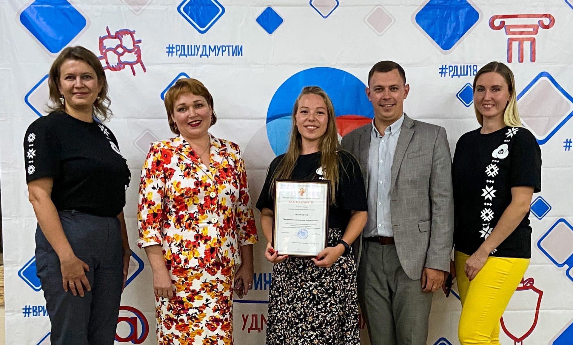 Педагог из школы №6 Александра Матвиенко награждена