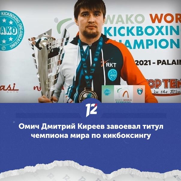 Омич Дмитрий Киреев завоевал титул чемпиона мира п...