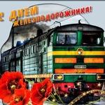 День железнодорожника — стихи и поздравления к профессиональному празднику