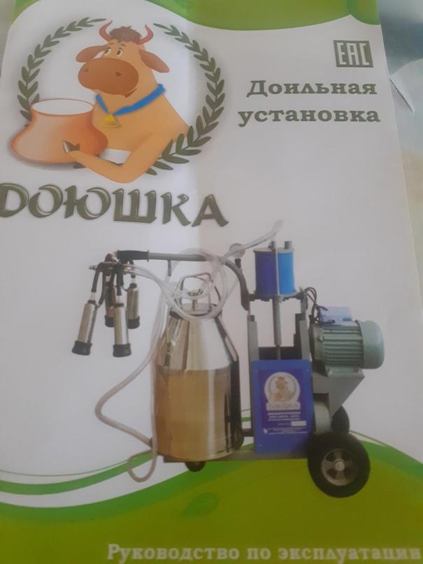 Купить доильную установку для коз. Торг | Объявления Орска и Новотроицка №29068