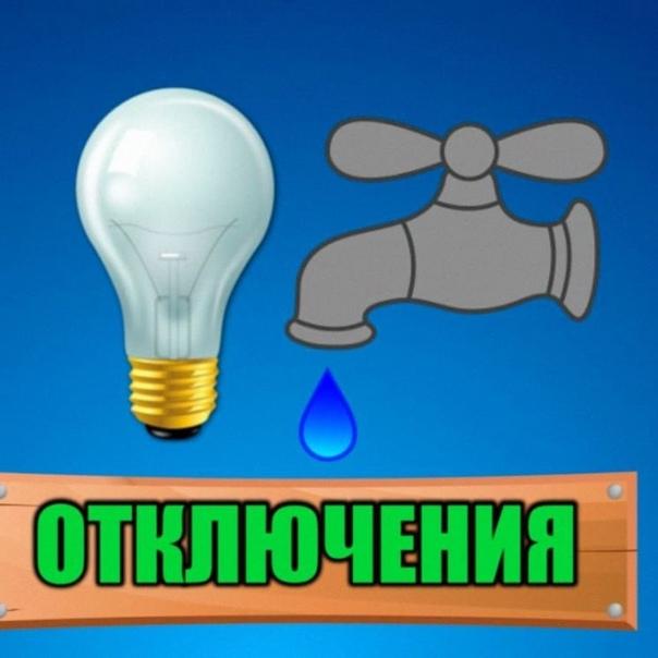 В Златоусте отключат свет и водуПо данным единой д...