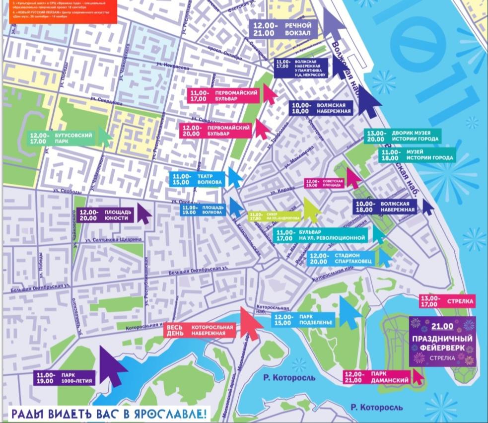 Где пройдет салют? Карта празднований Дня города в Ярославле