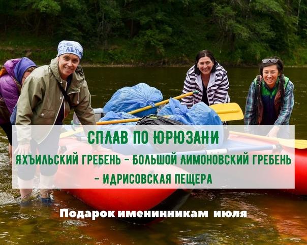 ???? СПЛАВ по реке Юрюзань - 2 дня / 1 ночь???? 31 июля-1 августа  ????Орг взнос за... ... [читать продолжение]