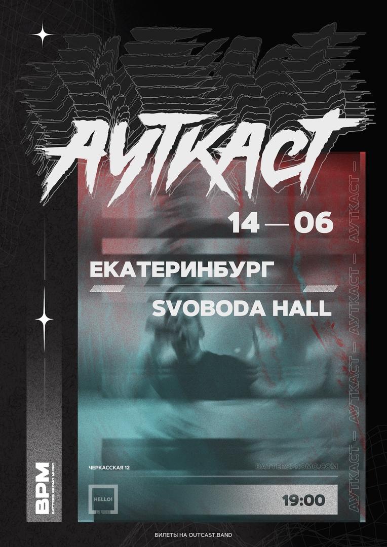 Афиша Екатеринбург 14 ИЮНЯ / АУТКАСТ / ЕКАТЕРИНБУРГ / SVOBODA HALL