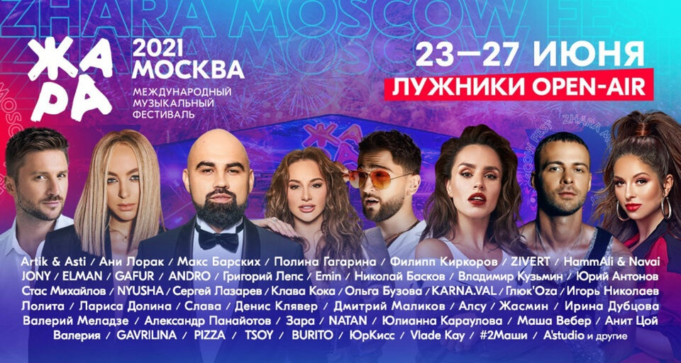 Фестиваль Жара в Москве 2021 год
