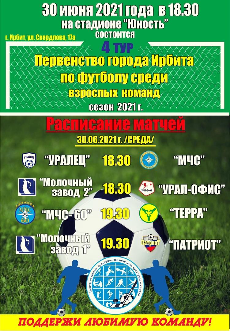 ПервенстПервенство города Ирбита по футболу среди взрослых команд 4 тур 30 июня 2021