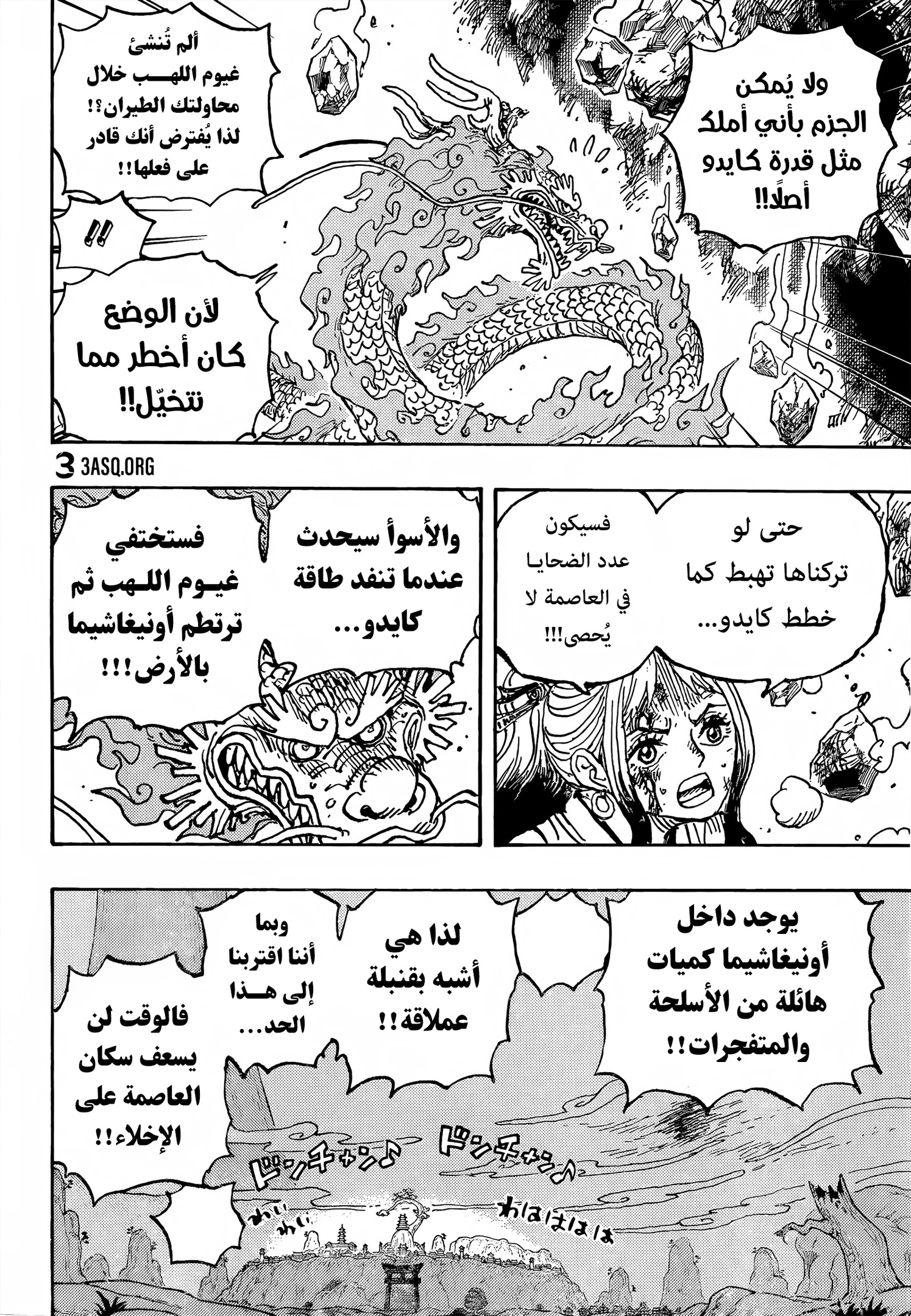 one piece arab chapter 1027, image №10