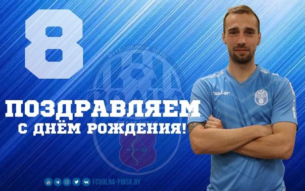 Сегодня свой день рождения празднует полузащитник нашей команды - Дмитрий Градобоев.