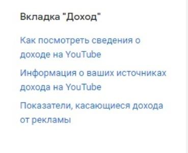 Google приостановил интеграцию Google Analytics с YouTube. Что дальше?, изображение №5