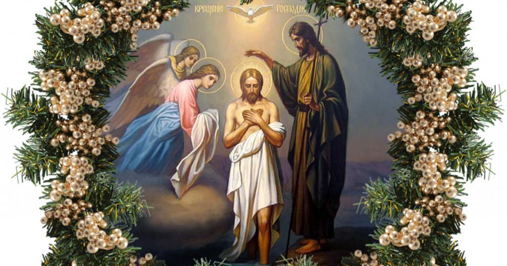 С праздником Святого Богоявления, Крещения Господня!