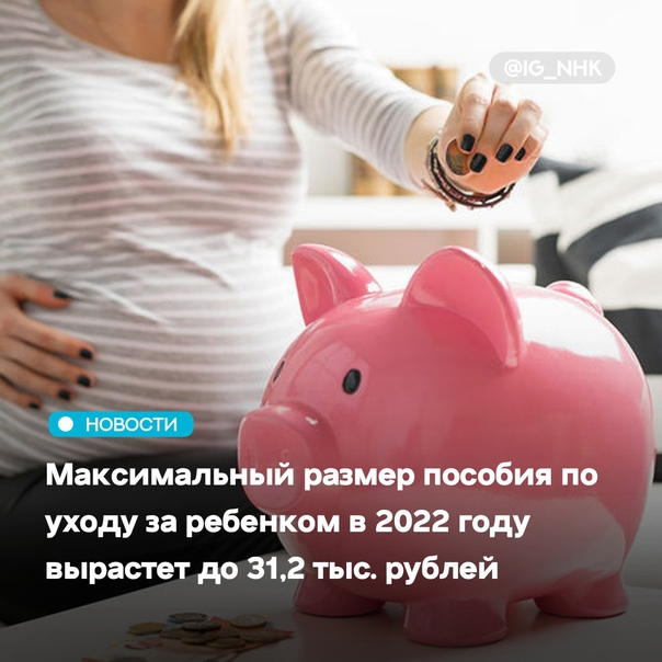 Минимальный размер пособия по уходу за первым ребе...