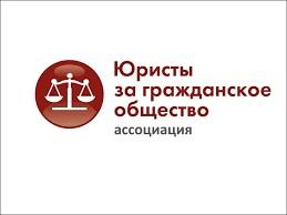 «Юристы за гражданское общество» приглашают НКО на бесплатный курс в «Правовой академии НКО», изображение №1