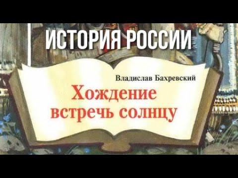 Владислав Бахревский Хождение встречь солнцу 1