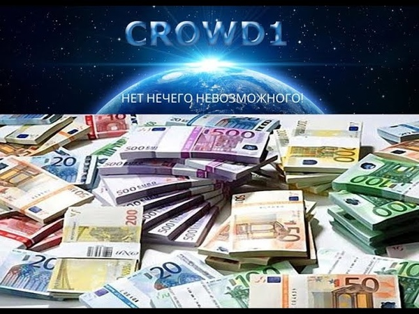 CROWD1 BoosterTeam Как заработать 1 миллион евро в CROWD1 Юлия Алферова