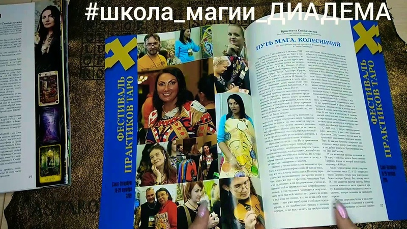 Журнал ХРОНИКИ ТАРО