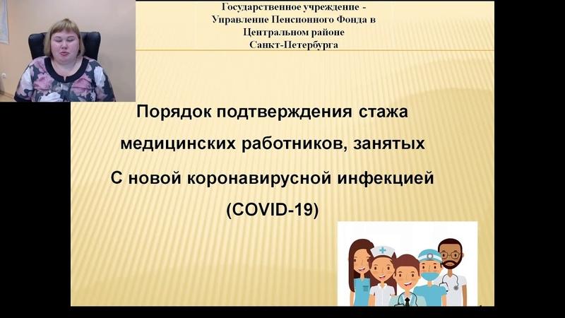 Порядок подтверждения стажа медицинских работников, занятых С новой коронавирусной инфекцией