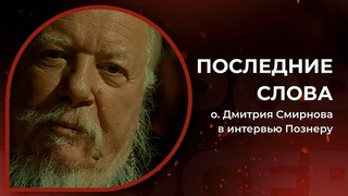 Последние слова о. Дмитрия Смирнова (в интервью Познеру)