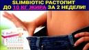 SlimBiotic! Средство для похудения - Slim Biotic! Биотик слим