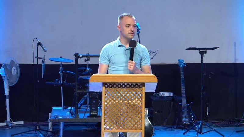 30 08 2020 Юськевич Євген Тобі потрібен Христос