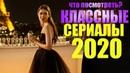 ЛУЧШИЕ НОВЫЕ СЕРИАЛЫ 2020,КОТОРЫЕ УЖЕ ВЫШЛИ/ ЧТО ПОСМОТРЕТЬ СЕРИАЛЫ 2020/ СОФЬЯ ПИКЧЕРС