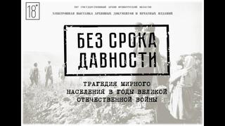 Виртуальная выставка «Без срока давности»